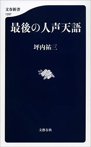 最後の人声天語 (文春新書)