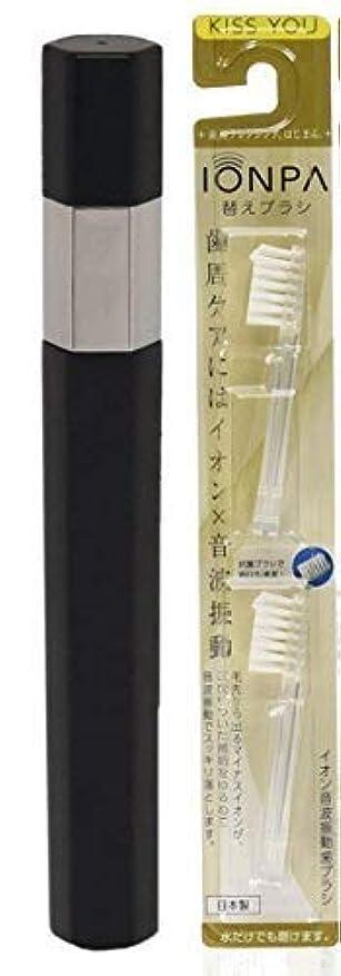実験的スリラー専制Ionpa イオンパ 音波電動歯ブラシ 本体 ブラック+替えブラシ