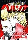 女刑事ペルソナ 1 (ジェッツコミックス)