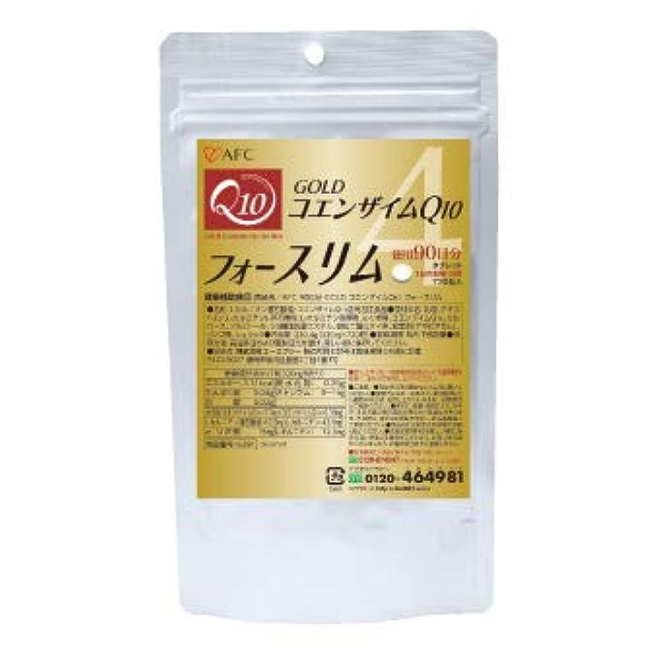 ゆり発疹与えるエーエフシー 6391 徳用90日 GOLDコエンザイムQ10 フォースリム