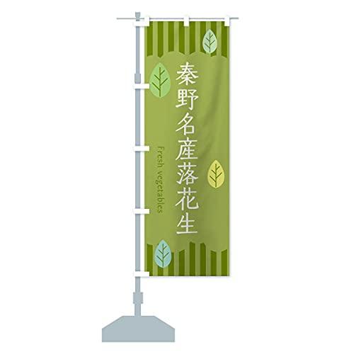 秦野名産落花生 のぼり旗 サイズ選べます(ジャンボ90x270cm 左チチ)