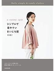a sunny spot シンプルで着やすい まいにち服