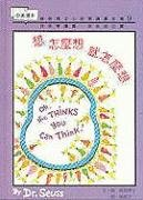 Oh, the Thinks You Can Think! (I Can Read It All by Myself Beginner Books) (English and Mandarin Chinese Edition): Dr. Seuss