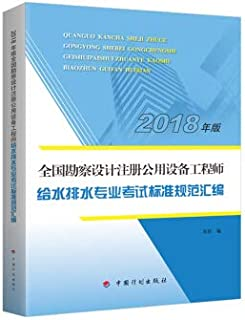 2018 National Survey and Design Registered Public Equipment Engineer: Compilation of Standards for Water Supply and Drainage Professional Examinations(Chinese Edition)