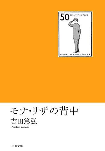 モナ・リザの背中 (中公文庫)