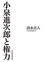 小泉進次郎と権力 (日本経済新聞出版)