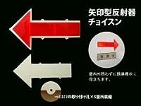 矢印型誘導用反射器 チョイスン レッド色
