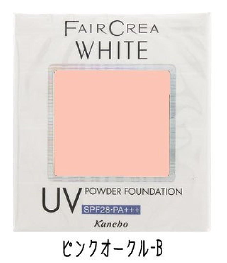 クスコ居住者交換カネボウ フェアクレア ホワイトUVパウダーファンデーション《10g》<カラー:ピンクオークルB>