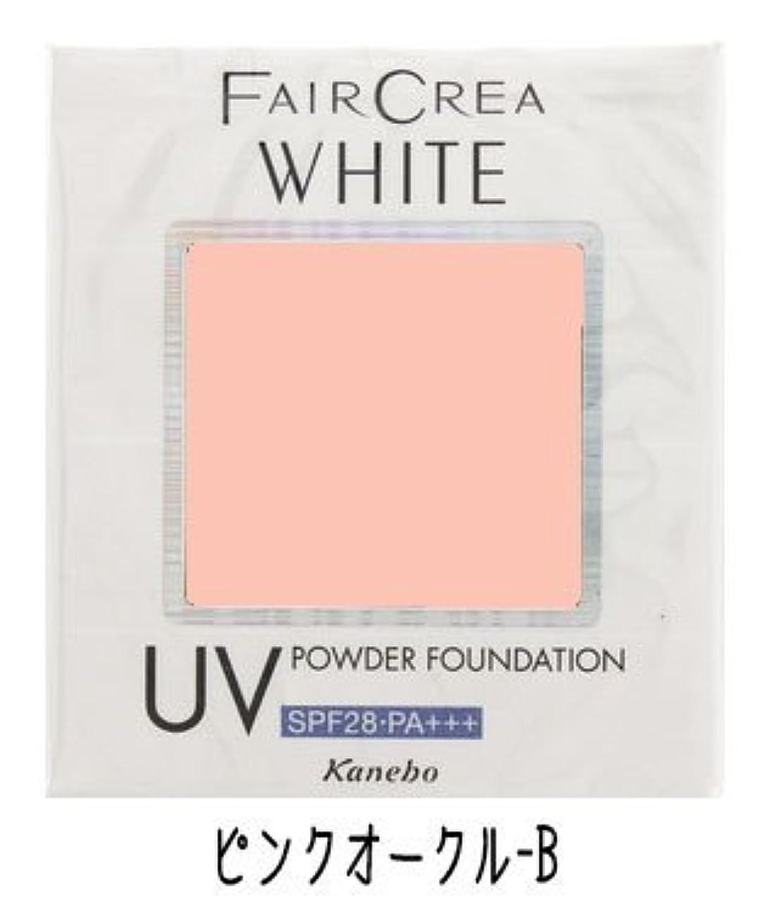 カネボウ フェアクレア ホワイトUVパウダーファンデーション《10g》<カラー:ピンクオークルB>