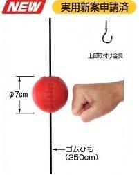 Winning『ビョンビョンボール(SB-9000)』