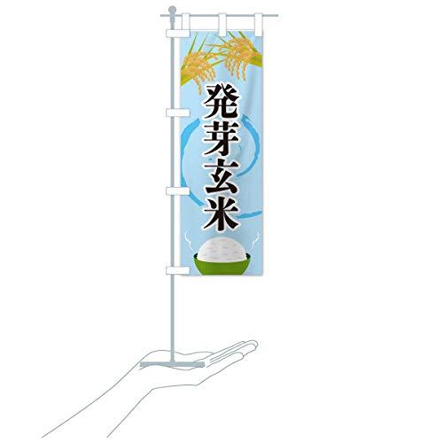 卓上ミニ発芽玄米 のぼり旗 サイズ選べます(卓上ミニのぼり10x30cm 立て台付き)