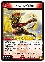 デュエルマスターズ 赤(DMEX16) グレイト'S-駆'(R)(94/100)