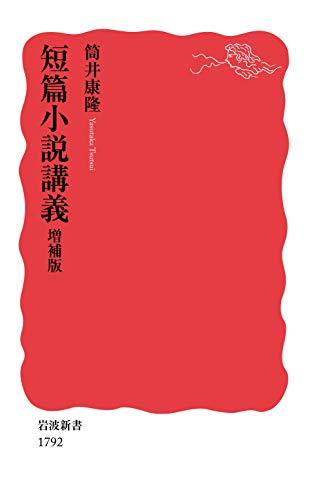 短篇小説講義 増補版 (岩波新書)