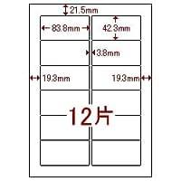 オフィスデポオリジナル マルチラベル(A4) 汎用・12面(1片:縦42.3×横83.8mm) 1パック(20枚)