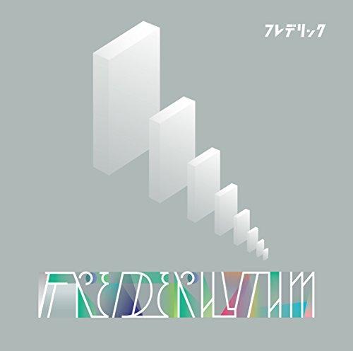 フレデリズム(通常盤CD)