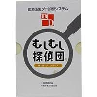 むしむし探偵団ダニシリーズ 6テスト分 ダニ調査セット