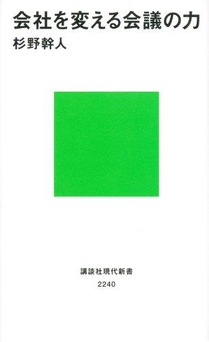 会社を変える会議の力 (講談社現代新書)