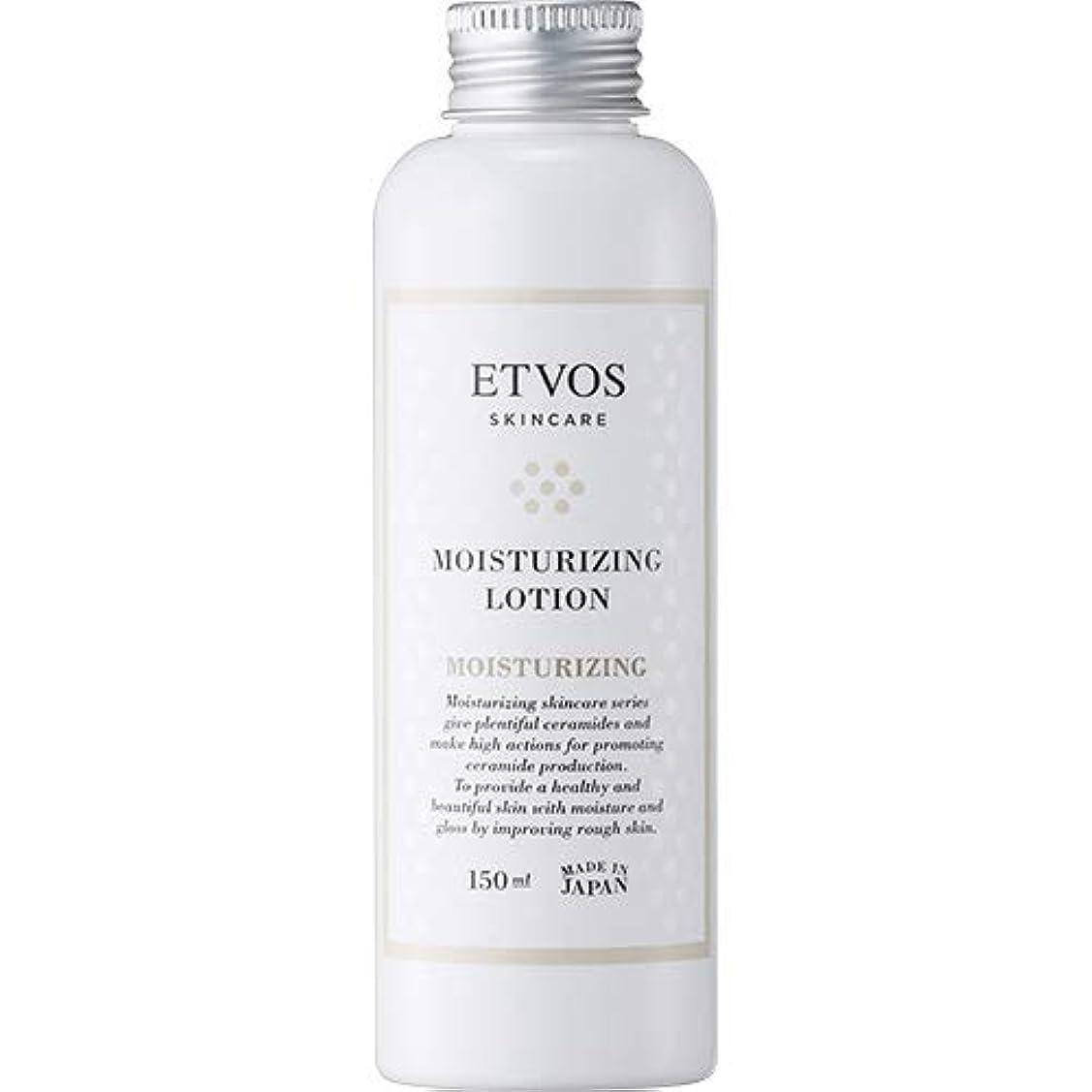新年無秩序幾分ETVOS(エトヴォス) モイスチャライジングローション 150ml