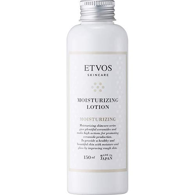 医療過誤安全でない創造ETVOS(エトヴォス) モイスチャライジングローション 150ml