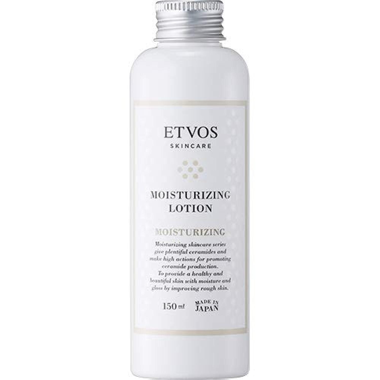 ETVOS(エトヴォス) モイスチャライジングローション 150ml