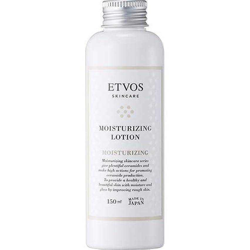 アンペア哲学博士四半期ETVOS(エトヴォス) モイスチャライジングローション 150ml