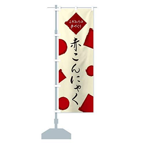 赤こんにゃく のぼり旗(レギュラー60x180cm 左チチ 標準)