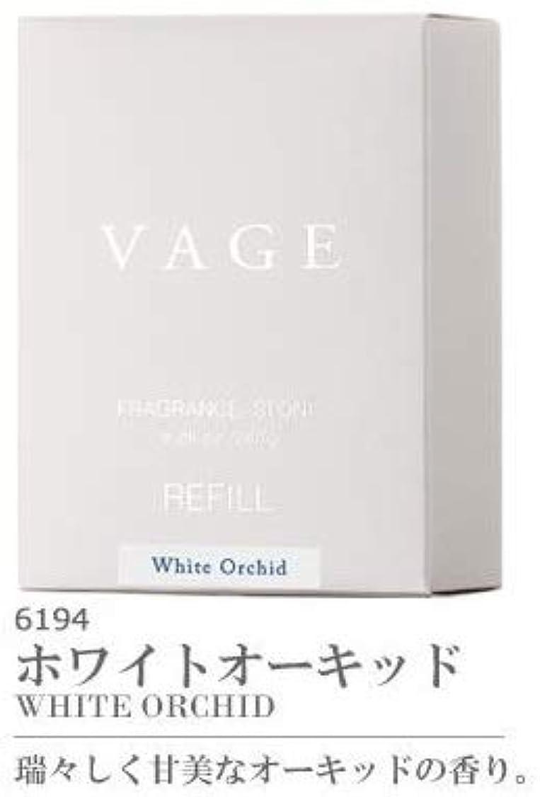 データ旅行技術VAGE(バーグ) フレグランスストーン リフィル ルームフレグランス 260g×2個セット ホワイトオーキッド?6194【人気 おすすめ 】