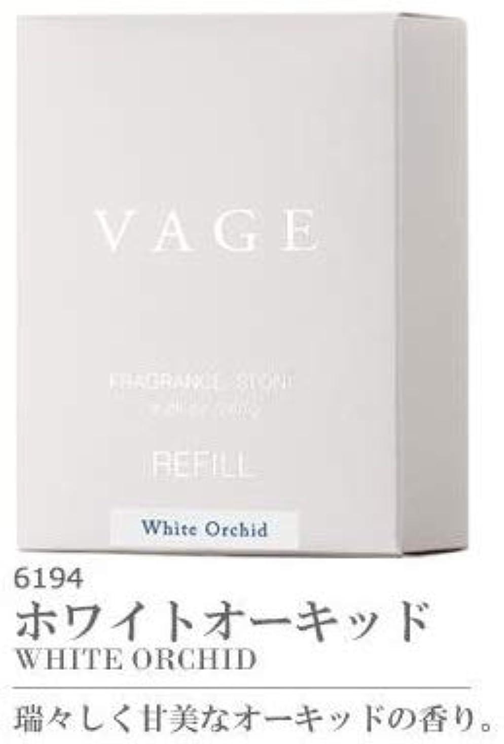 スケッチプロペラ保存するVAGE(バーグ) フレグランスストーン リフィル ルームフレグランス 260g×2個セット ホワイトオーキッド?6194【人気 おすすめ 】