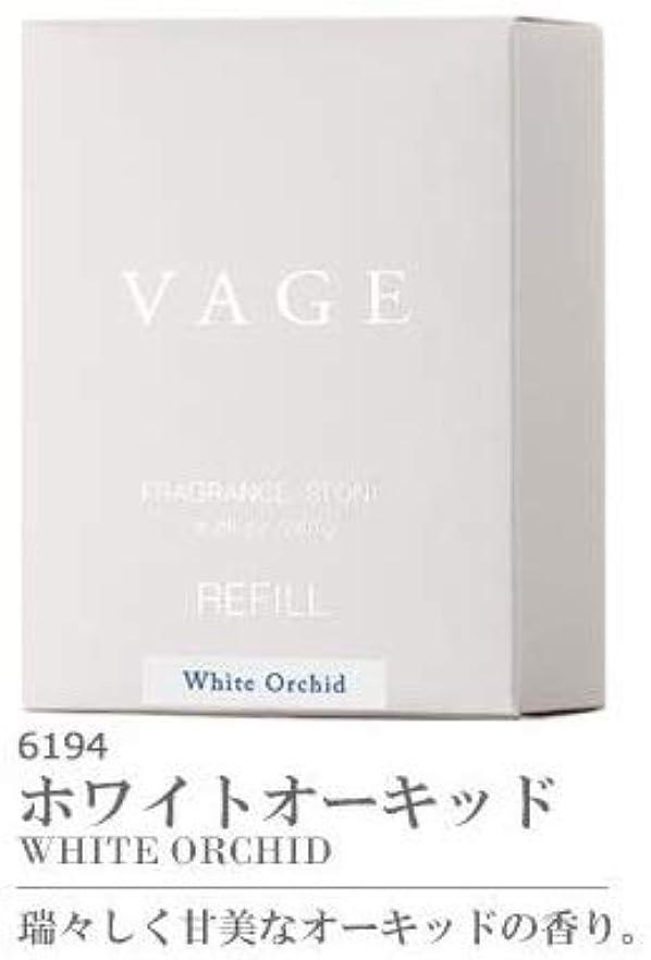 抵抗強います成熟したVAGE(バーグ) フレグランスストーン リフィル ルームフレグランス 260g×2個セット ホワイトオーキッド?6194【人気 おすすめ 】