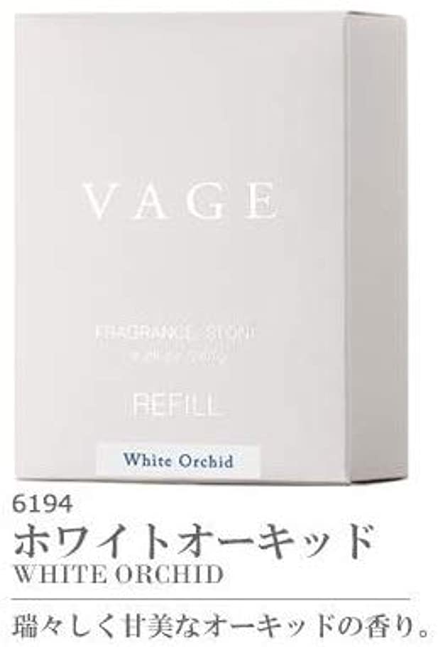 円形の検証タウポ湖VAGE(バーグ) フレグランスストーン リフィル ルームフレグランス 260g×2個セット ホワイトオーキッド?6194【人気 おすすめ 】