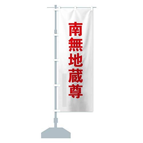 南無地蔵尊 のぼり旗(レギュラー60x180cm 左チチ 標準)
