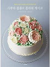 バタークリームフラワーケーキ専門家の長嶋清美の秘密レシピ 「Sakura bloomのフラワーケーキ(原題:軽いバタークリームで作るフラワーケーキ)」