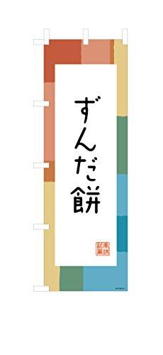デザインのぼりショップ のぼり旗 2本セット ずんだ餅 専用ポール付 スリムショートサイズ(480×1440) 標準左チチテープ DMG304SS
