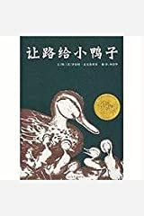 Make Way for Ducklings Hardcover