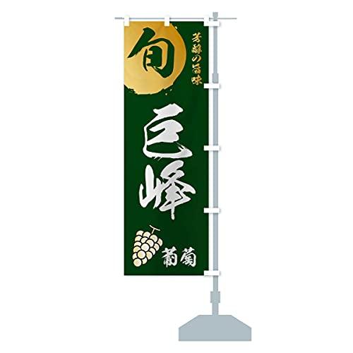 巨峰・葡萄・ブドウ のぼり旗 サイズ選べます(コンパクト45x150cm 右チチ)