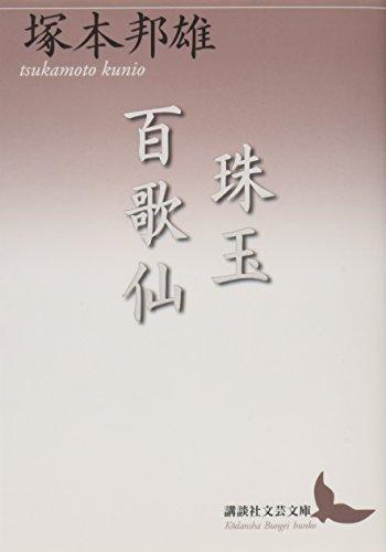 珠玉百歌仙 (講談社文芸文庫)