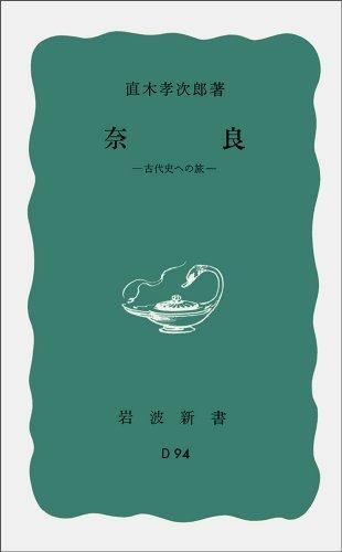奈良――古代史への旅 (岩波新書)