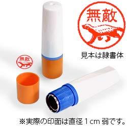 【動物認印】ラーテル ミトメ1・全身 ホルダー:オレンジ/朱色インク