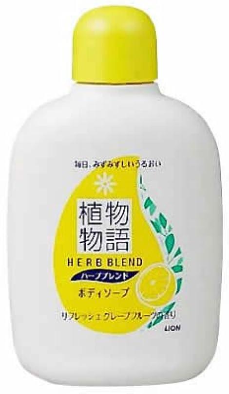 支給何でも唯物論植物物語 ハーブブレンドボディソープ グレープフルーツの香り トラベル90ml