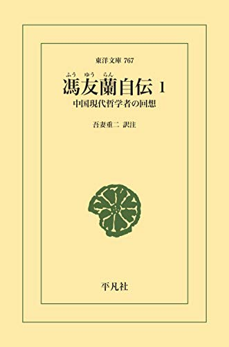 馮友蘭自伝 1 (東洋文庫0767)