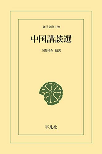 中国講談選 (東洋文庫0139)