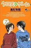 クロスゲーム (7) (少年サンデーコミックス)