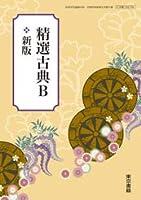 精選古典B 新版 文部科学省検定済教科書 [古B330]
