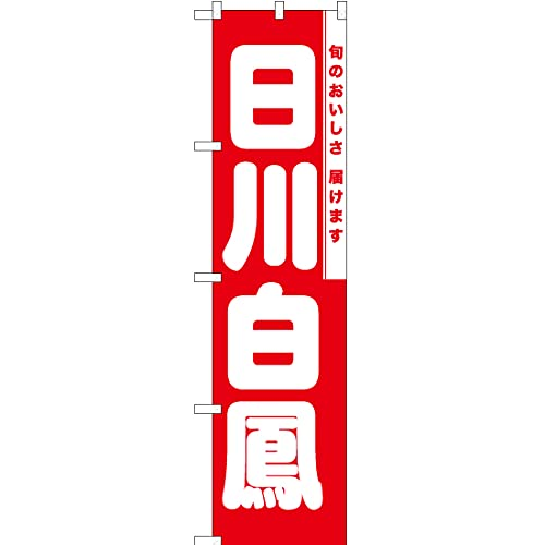 のぼり 日川白鳳 AKBS-862 (受注生産) のぼり旗 看板 ポスター タペストリー 集客【スマートサイズ】