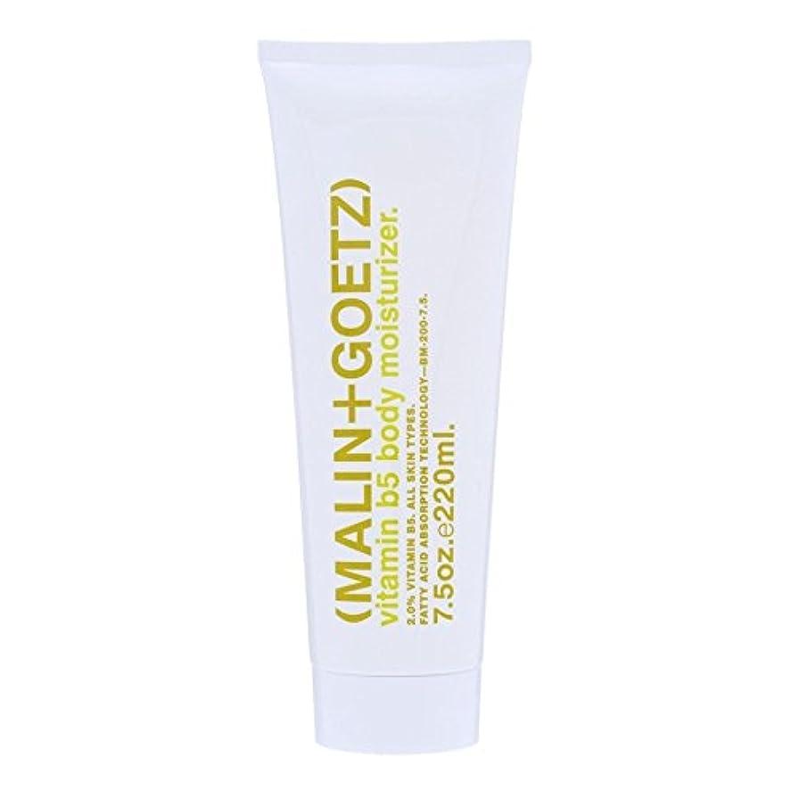 辞任する巨大わがまま(MALIN+GOETZ) Vitamin B5 Body Moisturiser 220ml - (マリン+ゲッツ)ビタミン5ボディモイスチャライザーの220ミリリットル [並行輸入品]