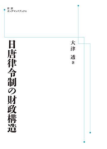 日唐律令制の財政構造 (岩波オンデマンドブックス)の詳細を見る