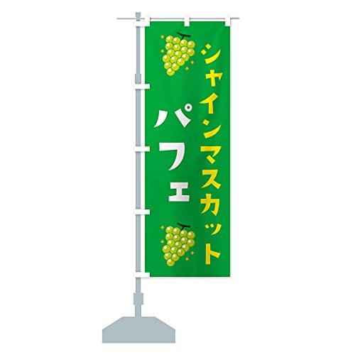 シャインマスカットパフェ のぼり旗 サイズ選べます(コンパクト45x150cm 左チチ)