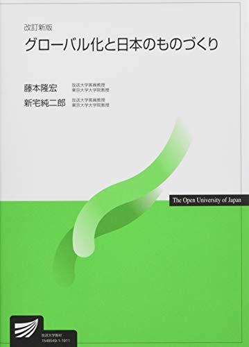 グローバル化と日本のものづくり〔改訂新版〕 (放送大学教材)
