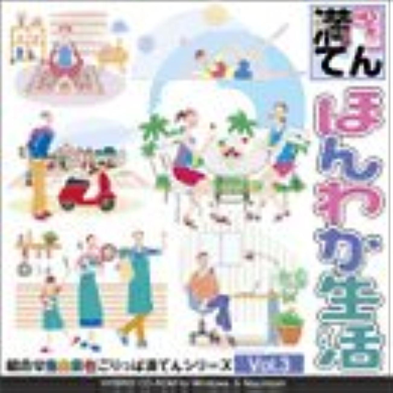 フローティング童謡忠実ごりっぱ満てんシリーズ Vol.3 ほんわか生活