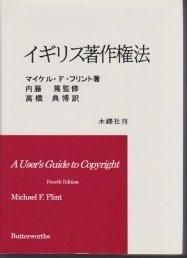 イギリス著作権法